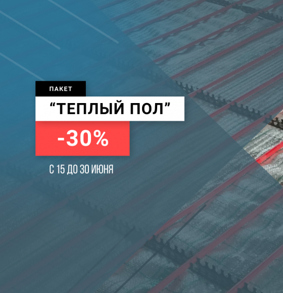 Дарим скидку -30% на услугу Теплый пол