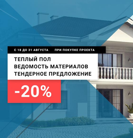 Дарим СКИДКУ -20% на дополнительные услуги!